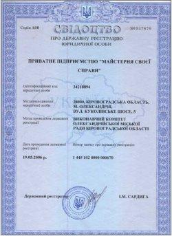 Копия регистрации