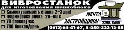 Реклама вибростанка МЗ10б дилером из Запорожья