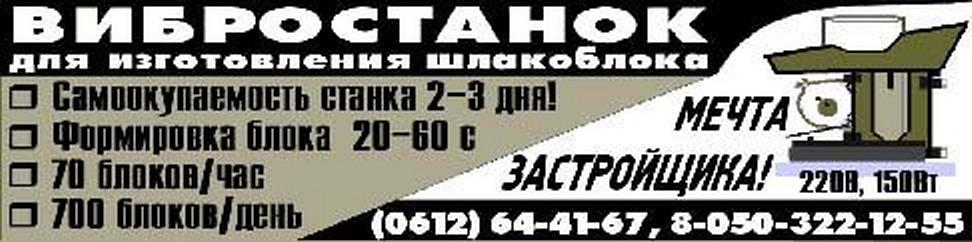 Реклама вибростанка МЗ10б
