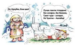 Рисунок Виктора Кононенко, идея Вилена Очаковского