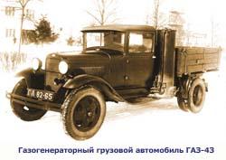 Газогенераторный грузовой автомобиль ГАЗ-43