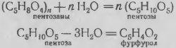 Формула получения фурфурола