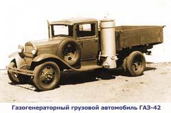 Газогенераторный грузовой автомобиль ГАЗ-42