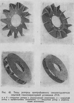 Типы роторов центробежного смолоотделителя