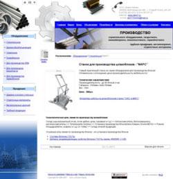 Производство строительного, сварочного, конвейнерного, пенопластового, термоблочного оборудования