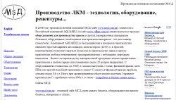 Производство ЛКМ