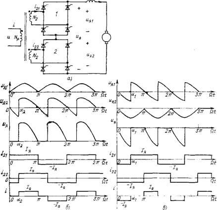 Поочередное управление с полностью управляемыми преобразователями при N2/Ni - 0,5: А - схема силовой цепи; б...