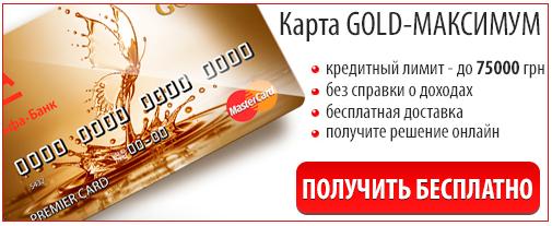Кредитование жителей Украины без справок о доходах и с справками