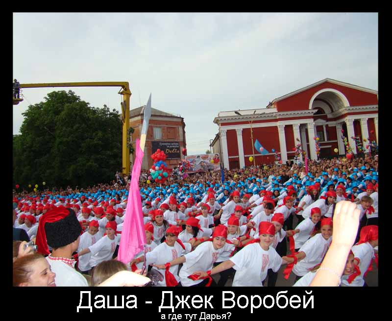 майданс s Александрия Dasha