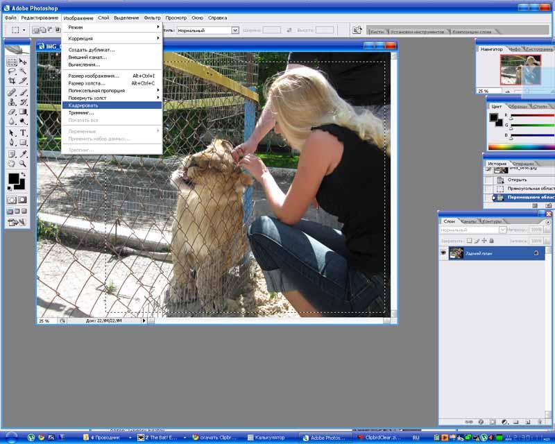 Обрезание картинок в Фотошоп