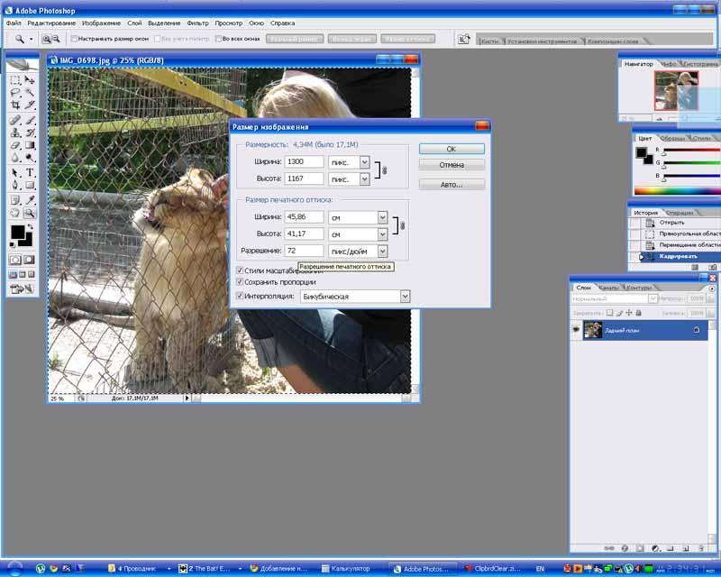 Размер картинок в Фотошоп