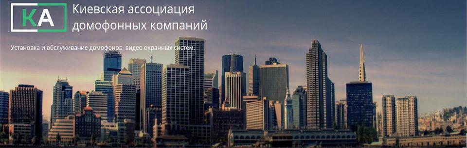 Киевская ассоциация домофонных компаний