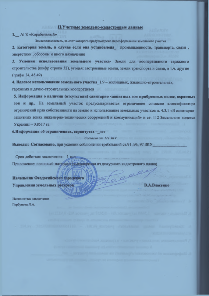 Документы на участок в Крыму
