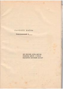 паспорт на котел РИ-1