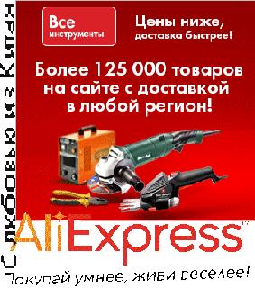 Алиэкспресс - больше хороших товаров!