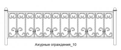 оградка ажурная