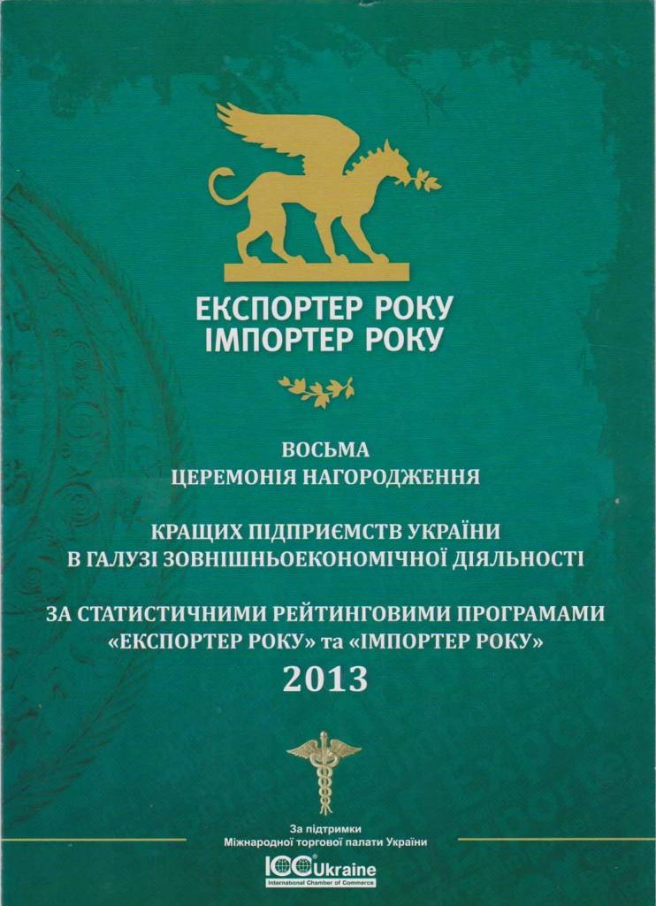 Экспортеры года