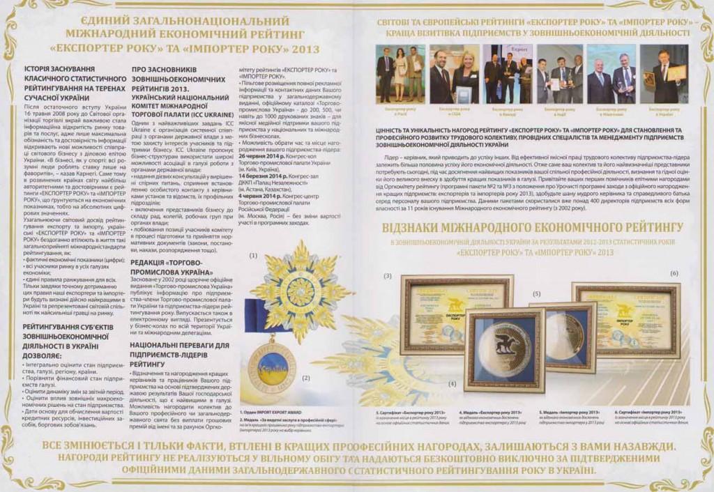 Ведущие экспортеры Украины