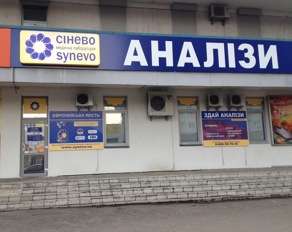 где сдать анализы в Украине