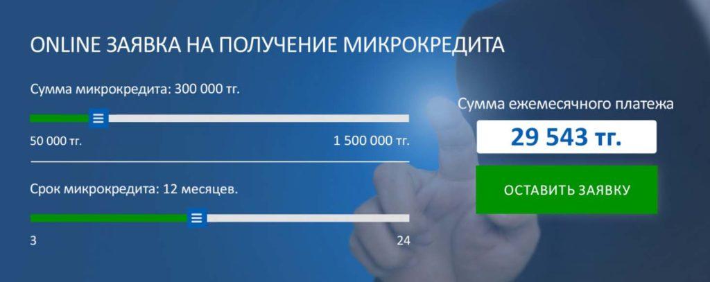 Новые микрозаймы казахстана