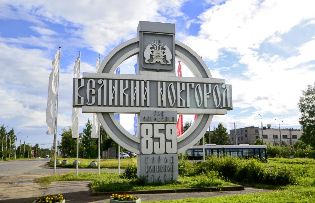 Великий Новгород – происшествия