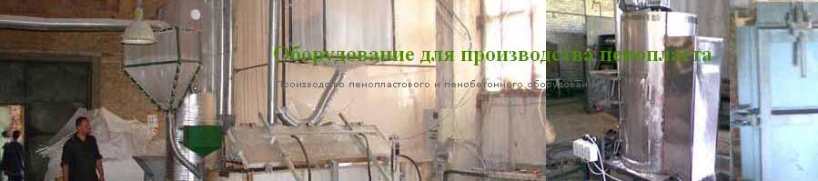 Производство пенополистирола