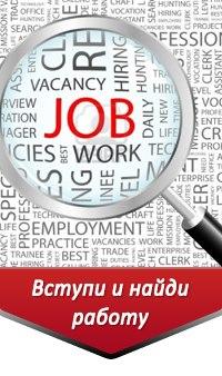 Работа – Великий Новгород