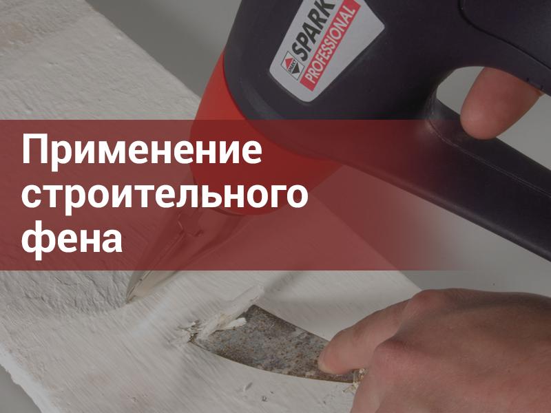 применение строительного фена