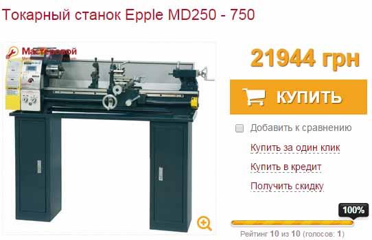 Токарный станок Epple MD250 - 750