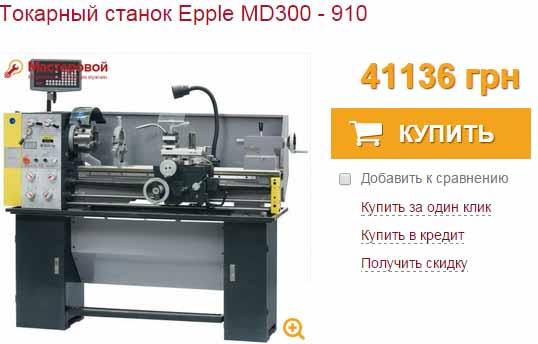 Токарный станок Epple MD300 - 910
